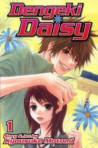 Cover of Dengeki Daisy vol 1