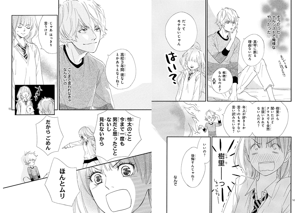 Here Reita is trying to point out that Makoto should go out with him because he's popular and she hasn't had a boyfriend all of high school. She blatantly tells him it's impossible because she's never seen him as a relationship partner.