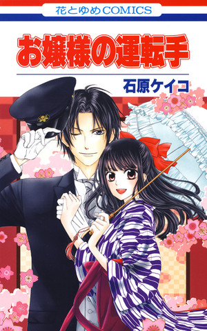The Heiress and the Chauffer Japanese version
