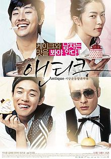 Antique Bakery movie poster (Korean)