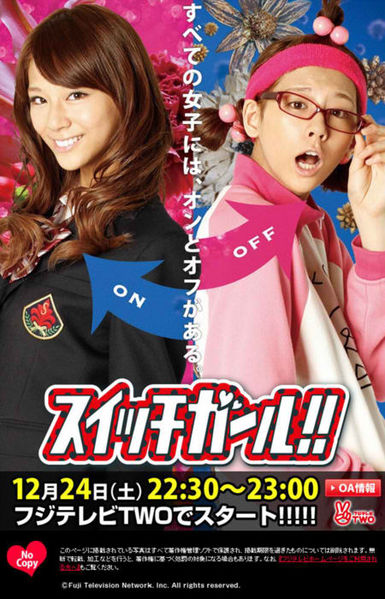 Switch Girl!! promotional ad (Japanese drama)