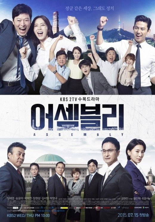 Assembly promotional poster (Korean)