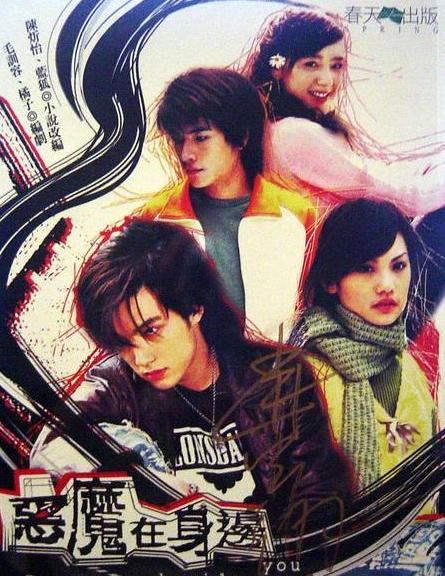 Devil Beside You promotional ad (Taiwanese drama)