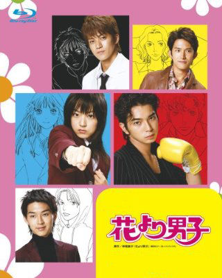Hana Yori Dango DVD cover (Japanese drama)