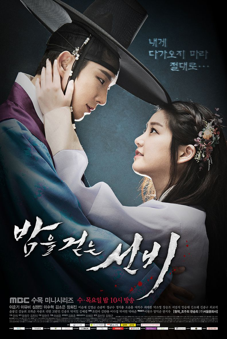 The Scholar Who Walks the Night promotional poster (Korean)