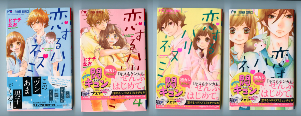Koisuru Harinezumi Covers