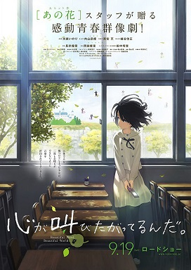 The Anthem of the Heart Japanese poster