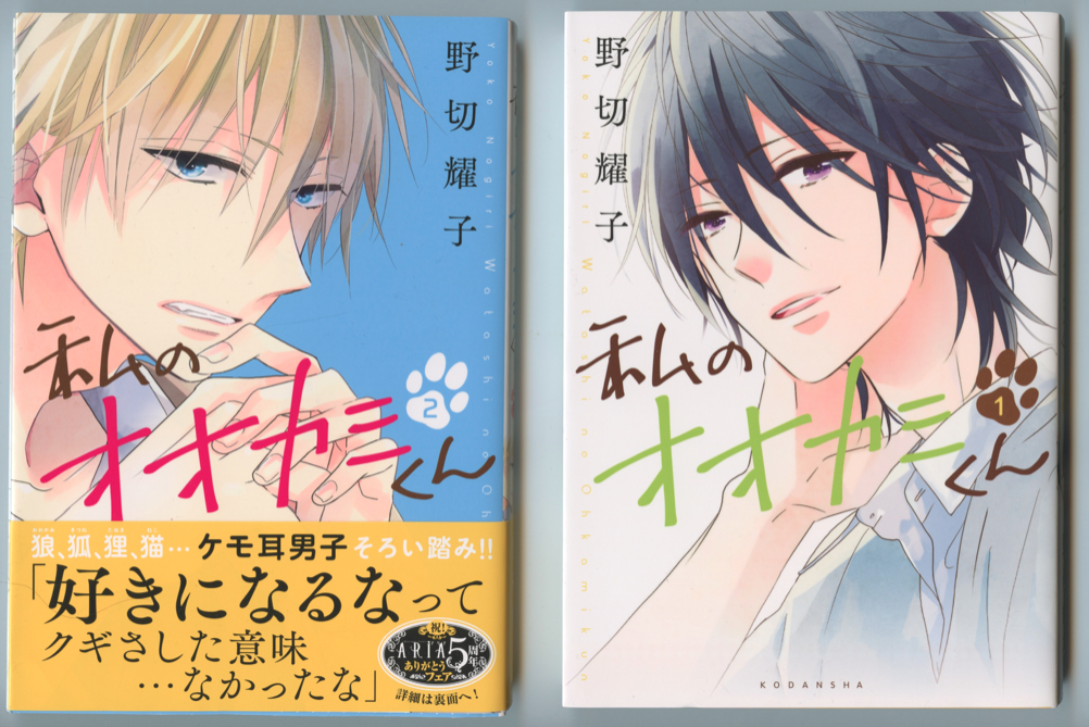 Watashi no Ookami-kun covers
