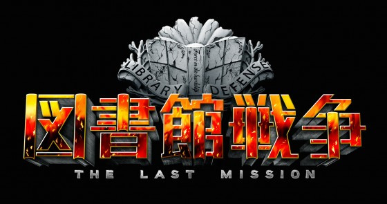 Library Wars- The Last Mission logo