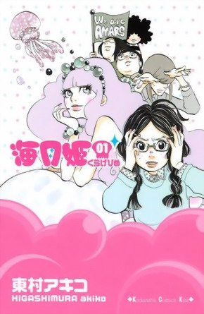 Princess Jellyfish volume 1