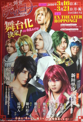 Yona of the Dawn stage play cast