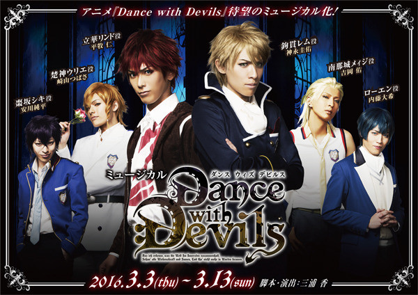 Dance with Devils art
