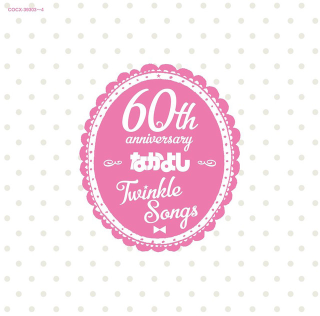Nakayoshi 60th Anniversary- Twinkle Songs