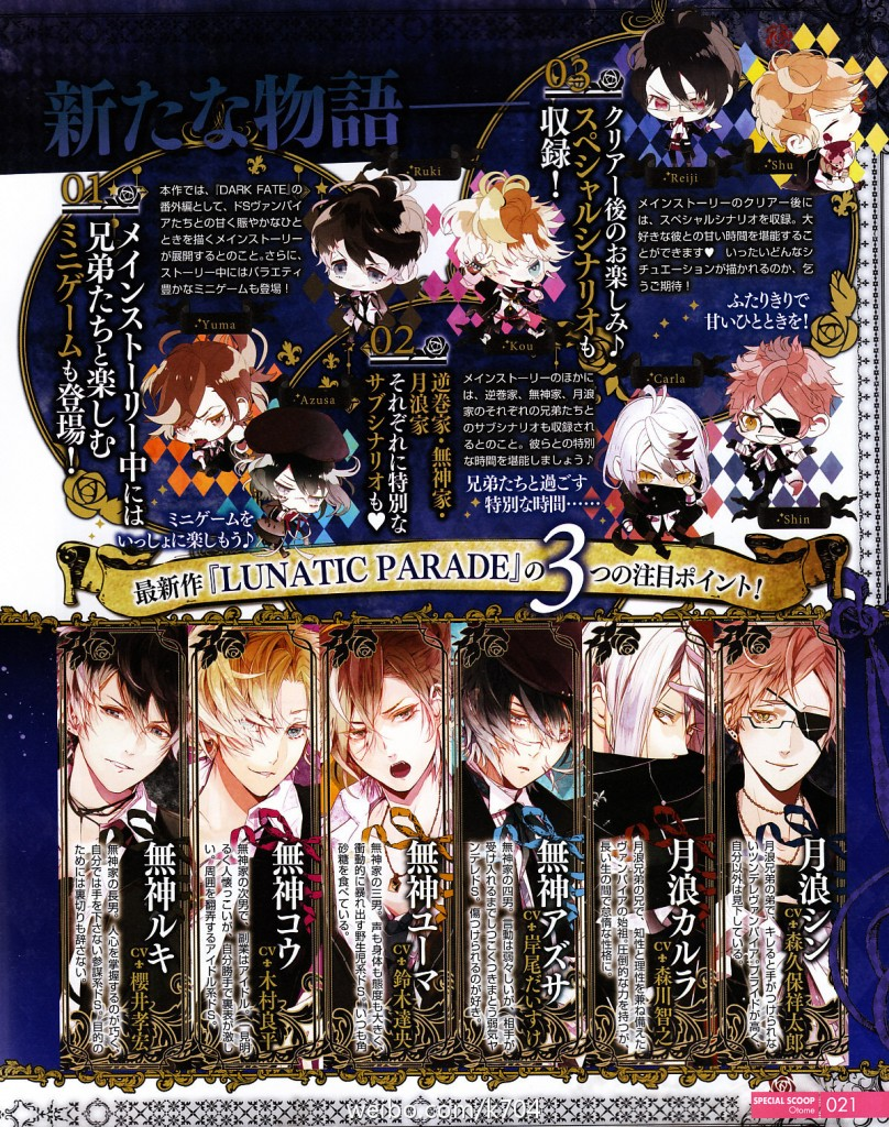 diabolic lovers lunatic parade