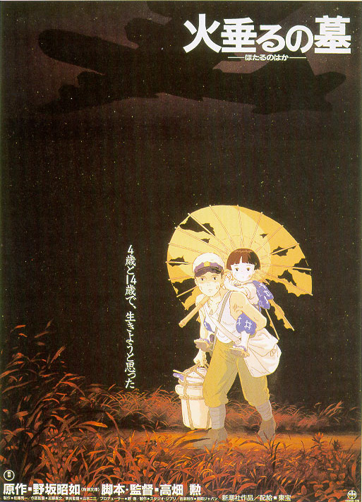 Grave of the Fireflies cinema poster