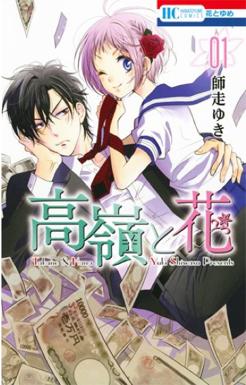 Cover of volume 1 Takane to Hana