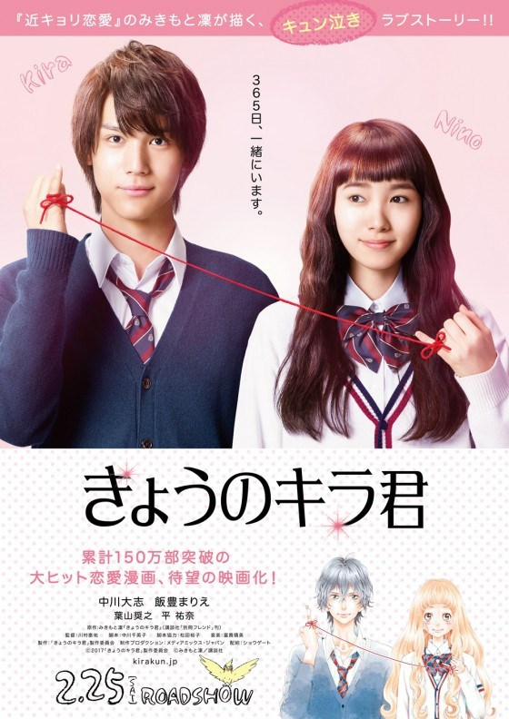 2017 Live-Action Adaptations from Shoujo and Josei Manga