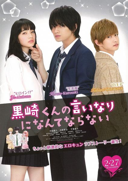 2016 Live Action Adaptations Of Shoujo And Josei Manga