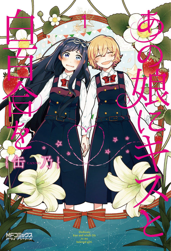 Kiss & White Lily